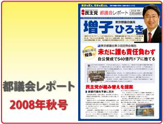 2008_aki