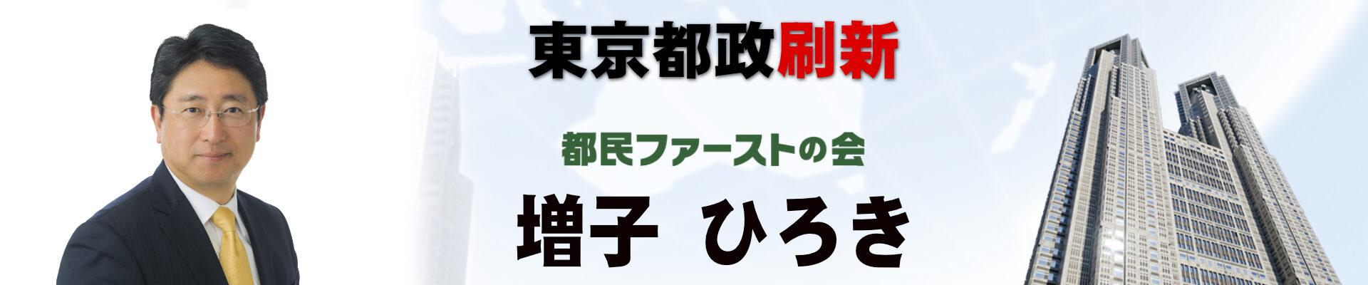 増子ひろき(ますこひろき)公式ホームページ