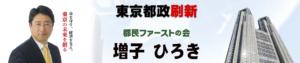 東京都議会議員 増子ひろき
